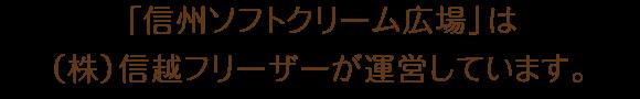 「信州ソフトクリーム広場」は(株)信越フリーザーが運営しています。